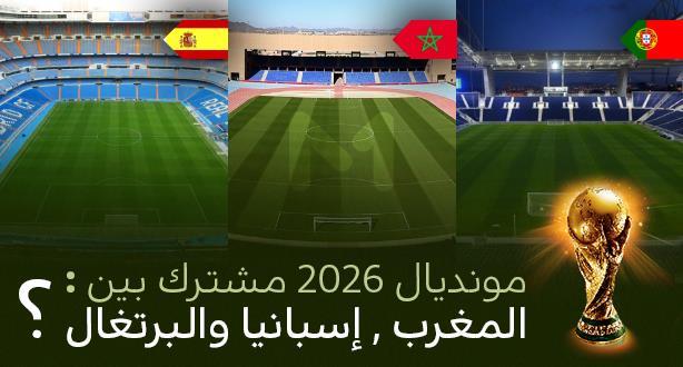 رفض تنظيم مونديال مشترك بين المغرب وإسبانيا