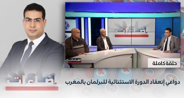 دواعي إنعقاد الدورة الاستثنائية للبرلمان بالمغرب