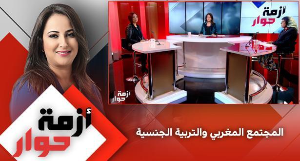 المجتمع المغربي والتربية الجنسية