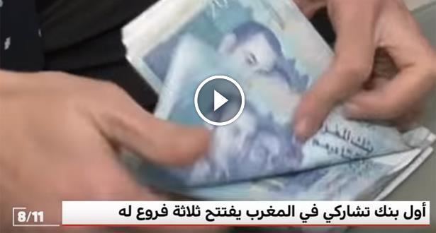 أول بنك تشاركي في المغرب يفتتح ثلاثة فروع له