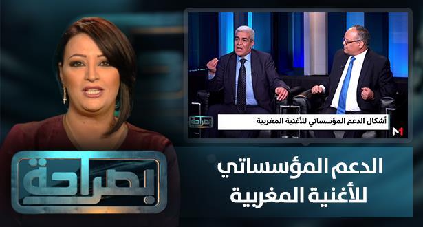 الدعم المؤسساتي للأغنية المغربية