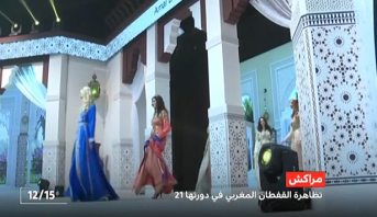مراكش .. تظاهرة لعرض آخر صيحات القفطان المغربي