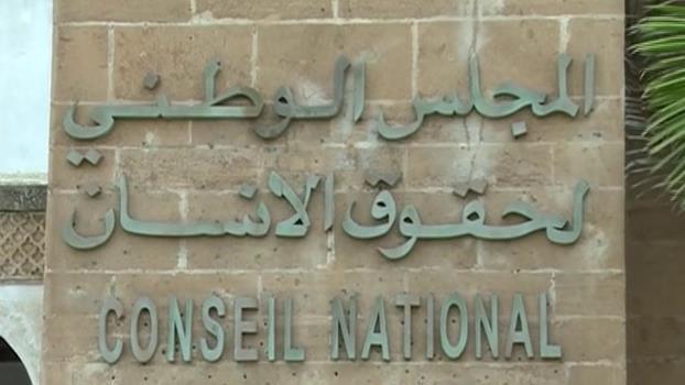 Le CNDH choisi pour représenter l'Afrique au Sous-comité d'accréditation des institutions nationales des droits de l'Homme