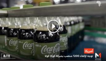 """شركة """"كوكا كولا"""" الأمريكية تعتزم إلغاء 1200 وظيفة"""