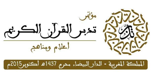 المؤتمر العالمي الثاني لتدبر القرآن الكريم بالدار البيضاء