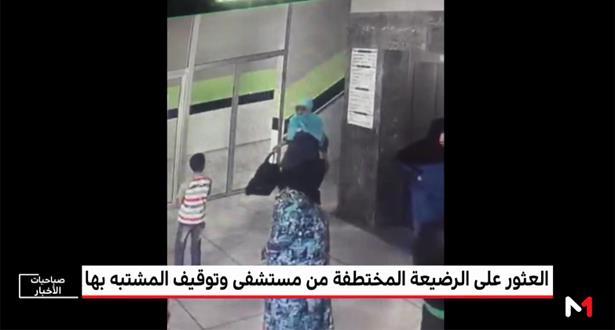 الدار البيضاء .. العثور على الرضيعة المختطفة من داخل مؤسسة استشفائية وتوقيف المشتبه بها