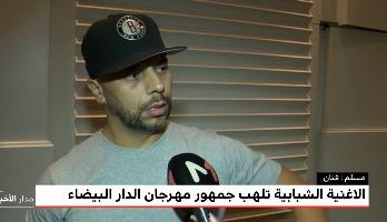 مهرجان الدار البيضاء .. الأغنية الشبابية تلهب حماس الجمهور
