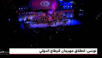 تونس.. انطلاق مهرجان قرطاج الدولي وسط جدل رفض عرض كوميدي
