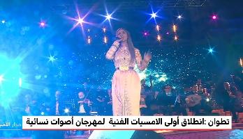 """الفنانة المغربية جنات تحيي أولى سهرات مهرجان """"أصوات نسائية"""""""