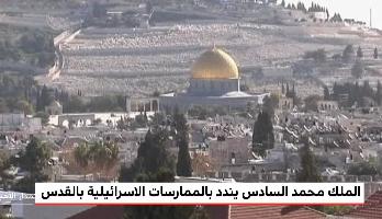 الملك محمد السادس يندد بالممارسات الإسرائيلية بالقدس