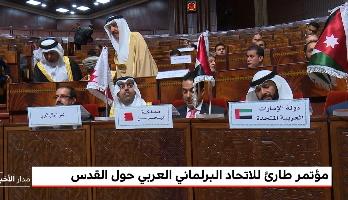 مؤتمر طارئ للاتحاد البرلماني العربي حول القدس