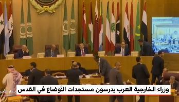 وزراء الخارجية العرب يدرسون مستجدات الأوضاع في القدس المحتلة