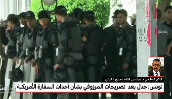 """""""جولة العواصم"""" .. جدل بشأن التواجد العسكري الأمريكي في تونس"""