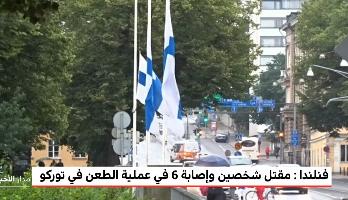 فنلندا تواصل التحقيق في عملية الطعن