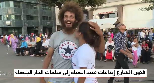 فنون الشارع إبداعات تعيد الحياة إلى ساحات الدار البيضاء