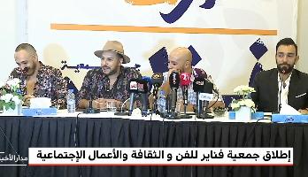 """الإعلان عن ميلاد جمعية """"فناير"""" للفن والثقافة والتنمية الاجتماعية"""