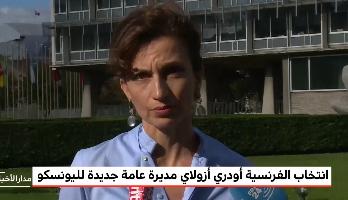 انتخاب الفرنسية أودري أزولاي مديرة عامة جديدة لليونسكو