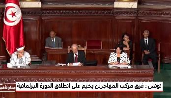 تونس.. الجدل حول حادث غرق مركب مهاجرين يخيم على انطلاق الدورة البرلمانية