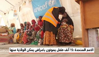 الأمم المتحدة .. 15 ألف طفل يموتون بأمراض يمكن الوقاية منها