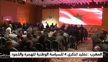 المغرب .. تخليد الذكرى الرابعة للسياسة الوطنية للهجرة واللجوء