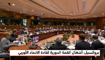 بروكسيل .. القمة الدورية لزعماء ورؤساء حكومات الدول الأعضاء في الاتحاد الأوروبي