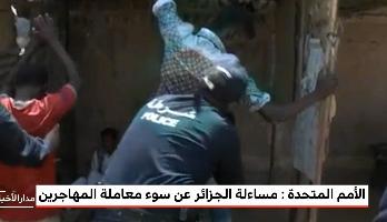 الأمم المتحدة .. مساءلة الجزائر عن سوء معاملة المهاجرين