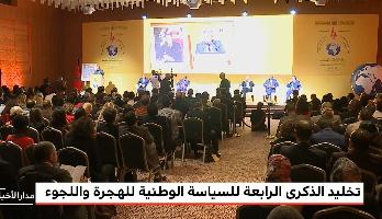 تسليط الضوء على منجزات كبرى للسياسة الوطنية للهجرة واللجوء بالمغرب