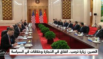 الصين.. زيارة ترمب ، اتفاق في التجارة وخلافات في السياسة