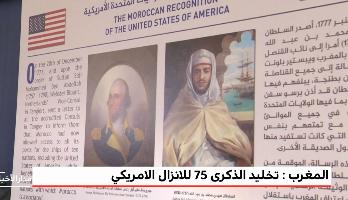 معرض مشترك بمناسبة الذكرى 75 للإنزال الأمريكي بالمغرب