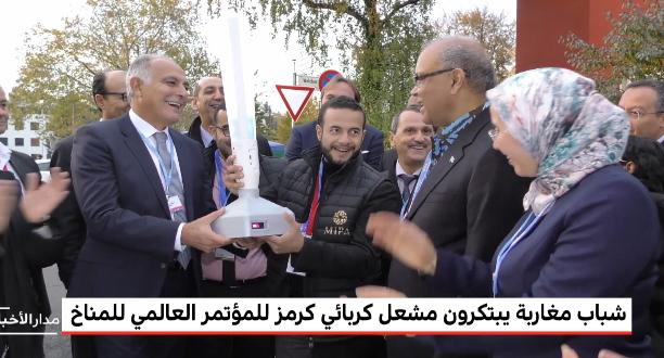 مهندسون مغاربة يبتكرون مشعلا كهربائيا ذكيا كرمز للمؤتمر العالمي للمناخ