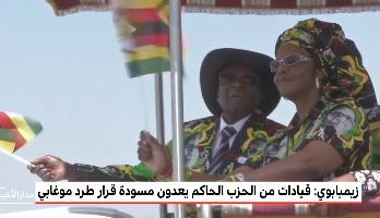 زيمبابوي.. قيادات من الحزب الحاكم يعدون مسودة قرار طرد موغابي