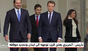الحريري يخالف التوقعات ويقرر زيارة دولة عربية عوض التوجه إلى لبنان