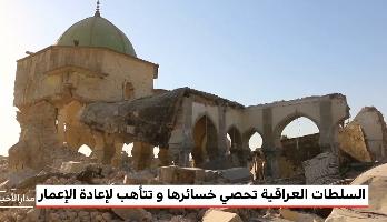 السلطات العراقية تحصي خسائرها وتتأهب لإعادة الإعمار