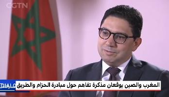 المغرب و الصين يوقعان مذكرة تفاهم حول مبادرة الحزام و الطريق