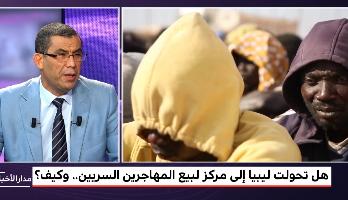 تحليل .. هل تحولت ليبيا إلى مركز لبيع المهاجرين السريين؟