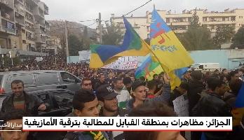 الجزائر.. مظاهرات بمنطقة القبايل للمطالبة بترقية الأمازيغية