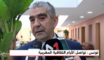 تونس .. مائدة مستديرة حول موضوع التربية على قيم المواطنة وحقوق الانسان