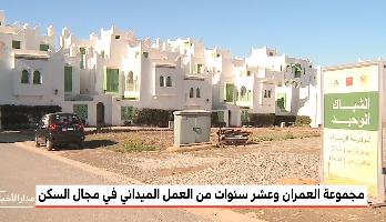 مجموعة العمران تحتفل بعشر سنوات من العمل الميداني في مجال السكن