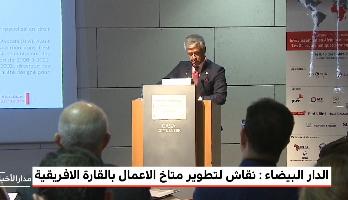 الدار البيضاء..نقاش لتطوير مناخ الأعمال بالقارة الإفريقية