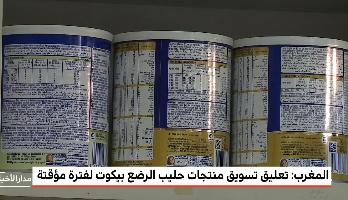 المغرب.. تعليق تسويق منتجات حليب الرضع بيكوت لفترة مؤقتة