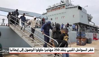 خفر السواحل الليبي ينقذ 250 مهاجرا حاولوا الوصول إلى إيطاليا