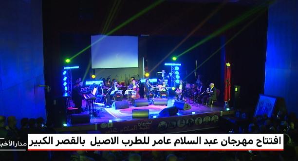 افتتاح مهرجان عبد السلام عامر للطرب الأصيل بالقصر الكبير