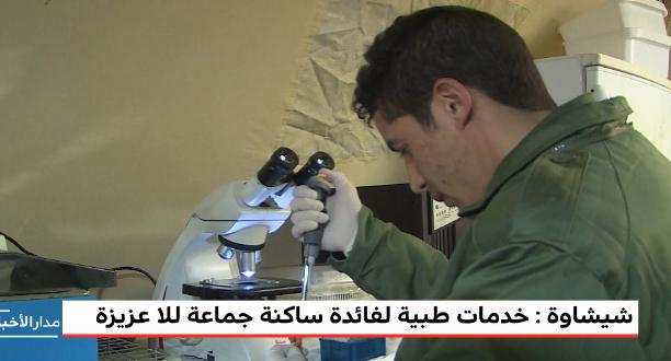 شيشاوة.. المستشفى الميداني يواصل تقديم خدمات الطبية لساكنة جماعة للا عزيزة