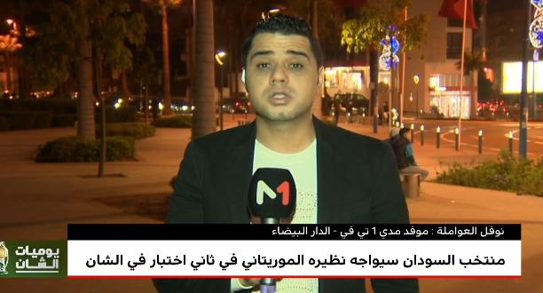 """قمة عربية افريقية في """"الشان2018"""" .. نظرة على مباراة السودان وموريتانيا ضمن مجموعة المغرب"""