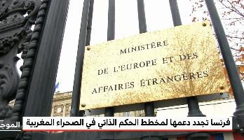 فرنسا تجدد دعمها لمخطط الحكم الذاتي في الصحراء المغربية