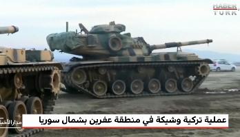 عملية تركية وشيكة في منطقة عفرين بشمال سوريا