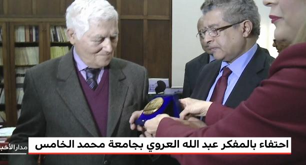 احتفاء بالمفكر عبد الله العروي بجامعة محمد الخامس