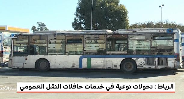 روبورتاج .. تحولات نوعية في خدمات حافلات النقل العمومي بالرباط