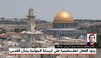 ردود الفعل الفلسطينية بعد الرسالة الجوابية لترامب إلى الملك محمد السادس بشأن القدس