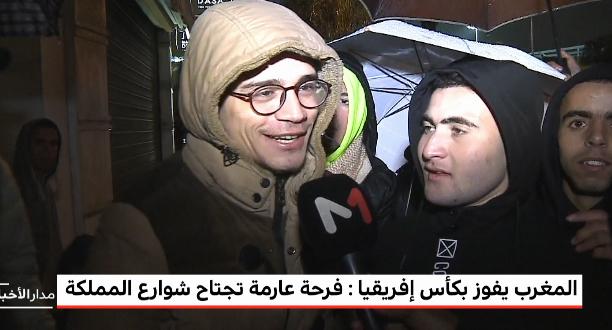 """فرحة عارمة في الشارع المغربي بعد تتويج """"الأسود"""" بلقب """"الشان"""""""